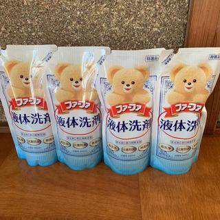 ファーファー(fur fur)のファーファ液体洗剤4個セット(洗剤/柔軟剤)