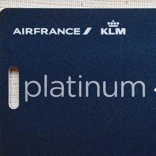 エールフランス プラチナ(最上級)メンバー限定 プライオリティネームタグ(旅行用品)