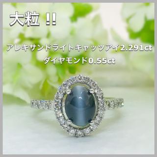 K18WG アレキサンドライトキャッツアイ 2.291ct ダイヤ リング(リング(指輪))