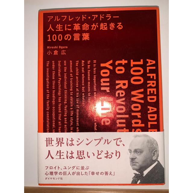 ダイヤモンド社(ダイヤモンドシャ)のアルフレッド・アドラ-人生に革命が起きる100の言葉 エンタメ/ホビーの本(ビジネス/経済)の商品写真