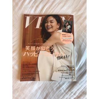 コウブンシャ(光文社)の雑誌 VERY  6・7月合併号(ファッション)