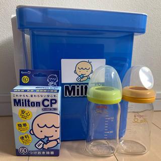 ピジョン(Pigeon)のミルトン容器、CP48錠、母乳実感哺乳瓶2本(哺乳ビン用消毒/衛生ケース)