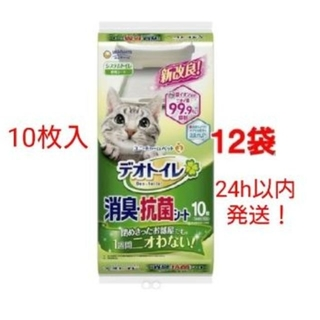 ユニチャーム(Unicharm)の【新品・未開封】デオトイレ 消臭 抗菌シート 10枚入 × 12袋(猫)