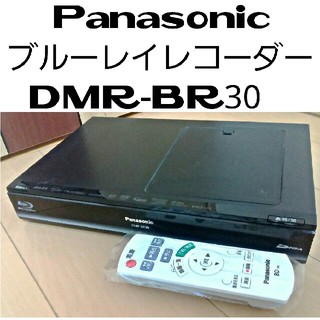 パナソニック(Panasonic)のPanasonicブルーレイレコーダーDMR-BR30(ブルーレイレコーダー)