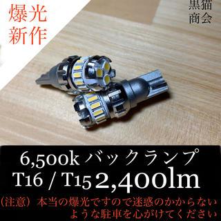 爆光 t16 / t15 バックランプ LED 球 ポジション(汎用パーツ)