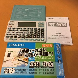 セイコー(SEIKO)のSR150 電子辞書(オフィス用品一般)