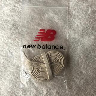 ニューバランス(New Balance)の未使用 ニューバランス 靴紐 靴ヒモ newbalance(その他)