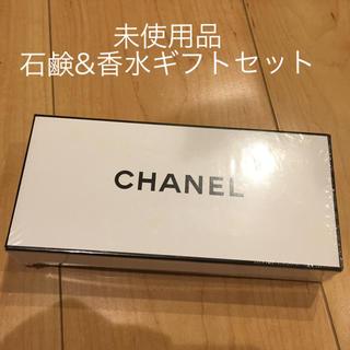 CHANEL - 【未使用】CHANEL 石鹸&香水のセット