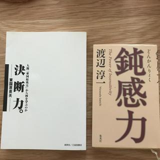 鈍感力 決断力 2冊セット