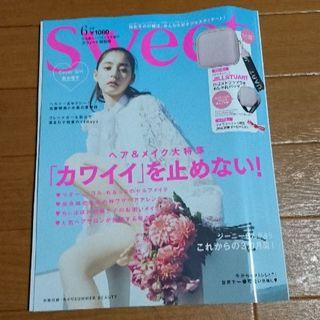 スウィート  6月号  雑誌  未読(ファッション)