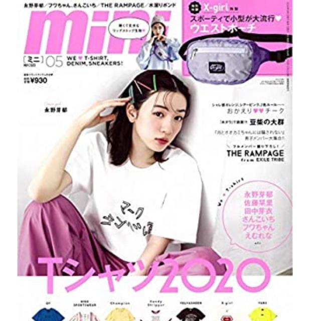 X-girl(エックスガール)のmini5月号付録 ウエストポーチ レディースのファッション小物(ポーチ)の商品写真