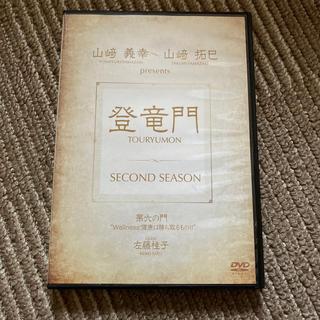 アムウェイ(Amway)のamway DVD 「登竜門 Second Season 第六の門」(ビジネス/経済)