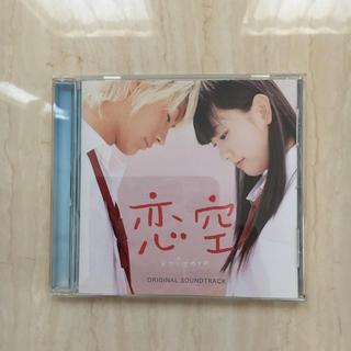 恋空 CD(映画音楽)