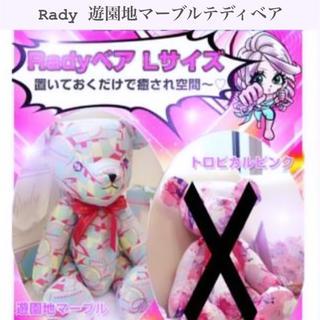レディー(Rady)のRady 遊園地マーブルテディベア(ぬいぐるみ/人形)