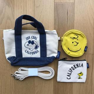 SNOOPY - スヌーピー  夏のお出かけ3点セット付録