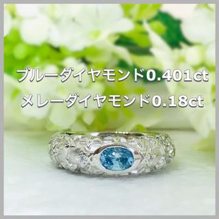 Pt900 ブルーダイヤモンド 0.401ct ダイヤ 0.18ct リング(リング(指輪))