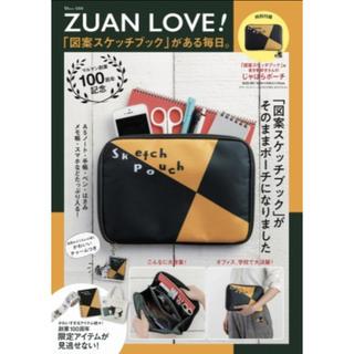 タカラジマシャ(宝島社)のZUAN LOVE! 「図案スケッチブック」がある毎日。 宝島社 新品 未開封(趣味/スポーツ/実用)