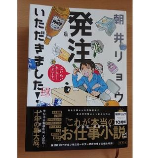 アイエルバイサオリコマツ(il by saori komatsu)の発注いただきました!(文学/小説)