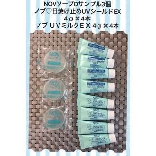 ノブ(NOV)のNOVソープサンプル3個日焼け止めUVシールドEX4g4本UVミルクEX4g4本(ボディソープ/石鹸)