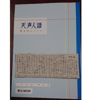 アサヒシンブンシュッパン(朝日新聞出版)の天声人語 書き写しノートと天声人語切り抜きセット 2020年4月分(ノンフィクション/教養)