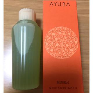 アユーラ(AYURA)のAYURA 未使用 入浴剤(入浴剤/バスソルト)