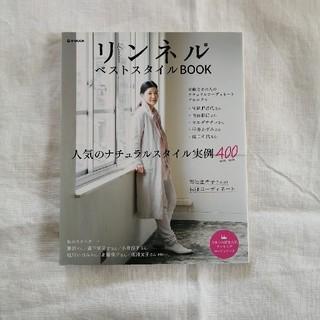 リンネルベストスタイルBOOK(ファッション/美容)