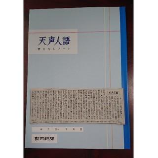 アサヒシンブンシュッパン(朝日新聞出版)の天声人語 書き写しノートと天声人語切り抜きのセット 2020年3月分(ノンフィクション/教養)