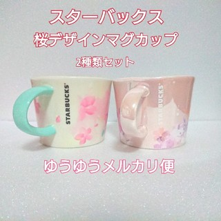 Starbucks Coffee - スターバックス SAKURA2020 マグカップ  スパークル ブリーズ