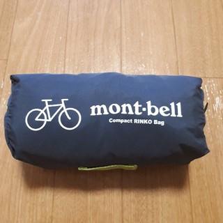 モンベル(mont bell)の【未使用】モンベル コンパクトリンコウバック(バッグ)