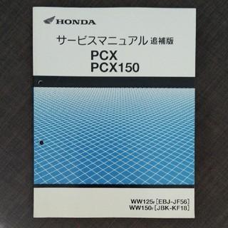 ホンダ PCX PCX150 サービスマニュアル 追補版(カタログ/マニュアル)