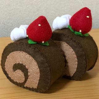 フェルトおままごと・チョコロールケーキ2個(おもちゃ/雑貨)