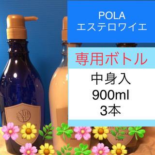POLA - POLA エステロワイエ 専用ボトル中身入 900ml 3本 訳あり