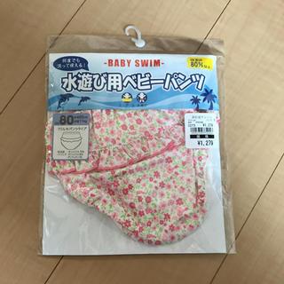 ニシマツヤ(西松屋)のベビー水着、水遊び用パンツ 80㎝(水着)
