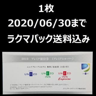 【rmk様専用】 ユニゾ 株主優待 プレミア優待券 シルバー 1枚(その他)
