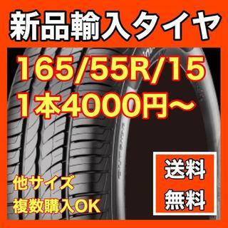 【送料無料】新品タイヤ 165/55R/15 15インチ 1本〜4本 輸入タイヤ