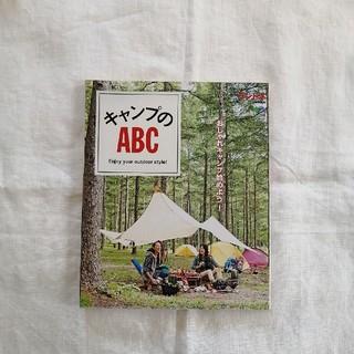 キャンプのABC おしゃれキャンプ始めよう!(趣味/スポーツ/実用)