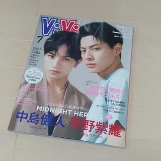 Johnny's - ViVi 2020.7月号 平野紫耀☆中島健人