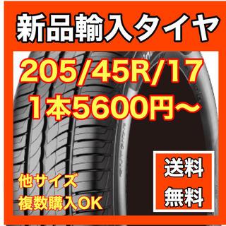 【送料無料】新品タイヤ 205/45R/17 17インチ 1本〜4本 輸入タイヤ