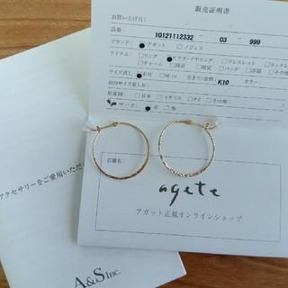 agete - agete フープピアス K10 ひねり