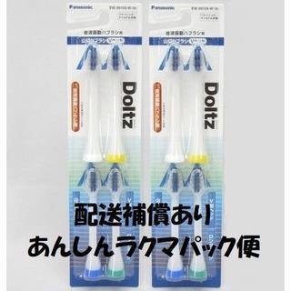 パナソニック(Panasonic)のラクマパック☆ 2個セット パナソニック ドルツ 替えブラシ EW09104-W(電動歯ブラシ)