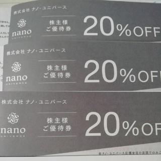 ナノユニバース(nano・universe)のナノユニバース 20%OFF優待券3枚セット(ショッピング)