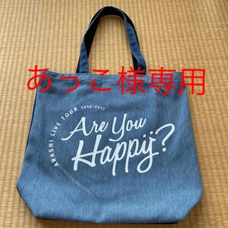 嵐 - 嵐 Are you happy?アユハピ バッグ