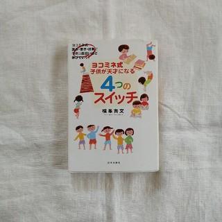 ヨコミネ式子供が天才になる4つのスイッチ ヨコミネ式読み・書き・計算で子供は面白(結婚/出産/子育て)