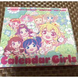 アイカツ!Bestアルバム「Calender Girls」