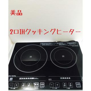 アイリスオーヤマ - 【美品】IHクッキングヒーター ★2口★アイリスオーヤマEIH1470-B