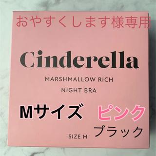 シンデレラ - 【新品】シンデレラマシュマロリッチナイトブラ❤︎Mピンク/即購入可