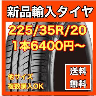 【送料無料】新品タイヤ 225/35R/20 20インチ 1本〜4本 輸入タイヤ