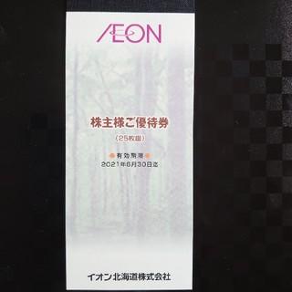 イオン(AEON)のイオン北海道☆株主優待券2500円分(ショッピング)