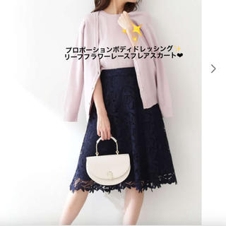 PROPORTION BODY DRESSING - プロポーションボディドレッシング✨ リーフフラワーレースフレアスカート新品タグ付