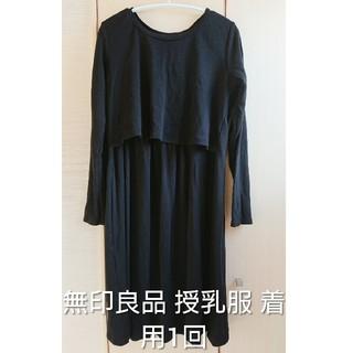 ムジルシリョウヒン(MUJI (無印良品))の無印良品 授乳服(ひざ丈ワンピース)